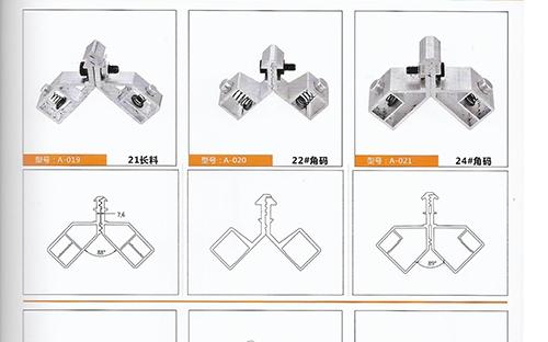 铝角码系列